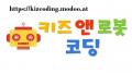 키즈앤로봇 코딩 Logo