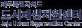 제주특별자치도 도시재생지원센터 Logo