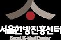 서울한방진흥센터 Logo