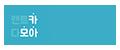 팀오투 Logo