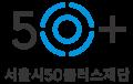 서울시50플러스재단 Logo