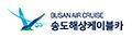 송도해상케이블카 Logo