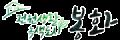 봉화군청 Logo