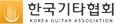 한국기타협회 Logo