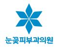 눈꽃피부과의원 Logo