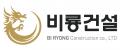 비룡건설 Logo