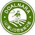 돌나라한농복구회 Logo