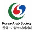 한국-아랍소사이어티 Logo