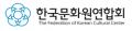 한국문화원연합회 Logo