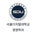 서울디지털대학교 경영학과 Logo