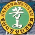 방산시장상인연합회 Logo