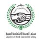 Council of Arab Economic Unity Logo