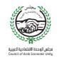 Council of Arab Economic Unity Logo