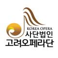 고려오페라단 Logo