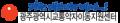 광주광역시교통약자이동지원센터 Logo