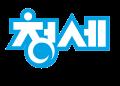 청세 Logo