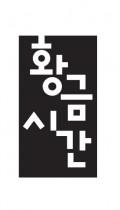 황금시간 출판사 Logo