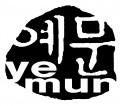 도서출판 예문 Logo