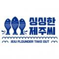 제주광어 Logo