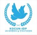 유엔세계평화의날 한국조직위원회 Logo