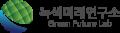녹색미래연구소 Logo