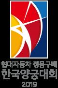 현대자동차 정몽구배 한국양궁대회 2019 Logo
