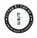 한글검학회 Logo