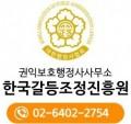 한국갈등조정진흥원 Logo
