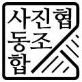 사진협동조합 시옷 Logo