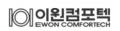 이원컴포텍 Logo