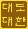 도서출판 대도대한 Logo