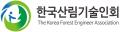한국산림기술인회 Logo