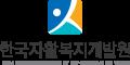 한국자활복지개발원 Logo
