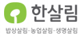 한살림연합 Logo