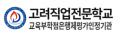 고려직업전문학교 Logo