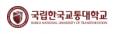 한국교통대학교 Logo
