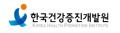 한국건강증진개발원 Logo
