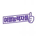 여행능력자들 Logo