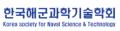 한국해군과학기술학회 Logo