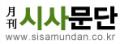 월간 시사문단사 Logo