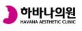 하바나의원 Logo