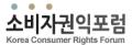 소비자권익포럼 Logo