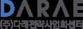 다래전략사업화센터 Logo