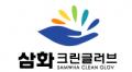 삼화크린글러브 Logo