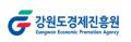 강원도경제진흥원 Logo