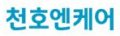 천호엔케어 Logo