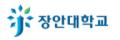 장안대학교 Logo