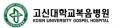 고신대복음병원 Logo