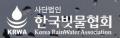 한국빗물협회 Logo