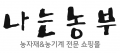 나는농부 Logo